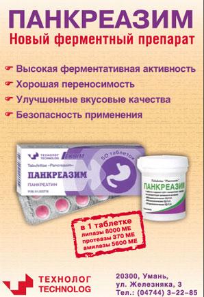 ФАРКОВИТ В12 в лечении больных с алкогольной болезнью печени и ...