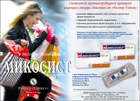 Йоддицерин для суставов звенигород санаторий лечение суставов в подмосковье