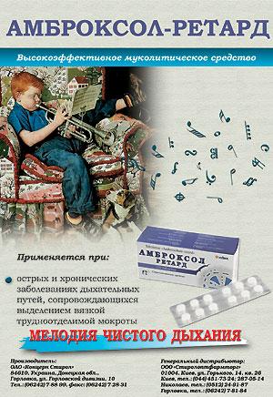 АМБРОКСОЛРЕТАРД: достаточно 1 таблетки всутки