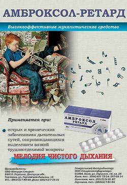 АМБРОКСОЛРЕТАРД