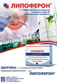 ЛИПОФЕРОН: новый препарат — новые возможности