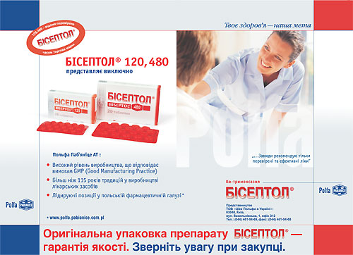 Оригінальна упаковка препарату БІСЕПТОЛ® — гарантія якості