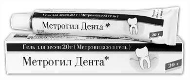 p_262_41_231000_Metrogil_.jpg (12318 bytes)