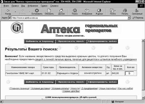 p_264_43_061100_APTEKA.jpg (27347 bytes)