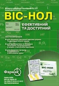 Віс-нол Инструкция По Применению Цена В Украине - фото 7