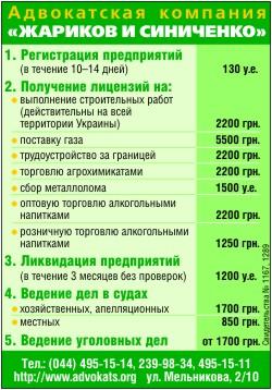 p_365_44_111102_Advokats.jpg (46053 bytes)