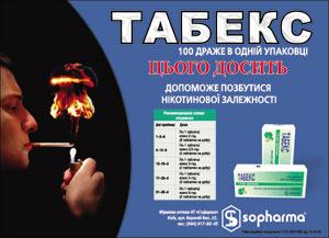 Подорожник помогает бросить курить