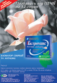 ГАСТРОМАКС