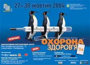 ОХОРОНА ЗДОРОВ'Я'2004