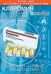 КЛАРОМИН— эффективный препарат для лечения урогенитальных инфекций, который уже успешно занял свою нишу нарынке и, по-видимому, имеет прекрасное будущее.