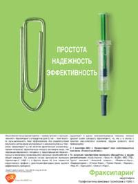 Реклама для специалиста — лучшая реклама лекарственных средств
