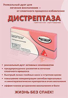 kak-lechit-vaginalnoe-vospalenie