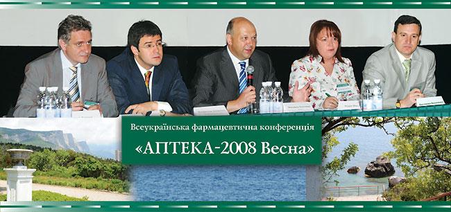 Друга Всеукраїнська фармацевтична конференція «АПТЕКА–2008 Весна»