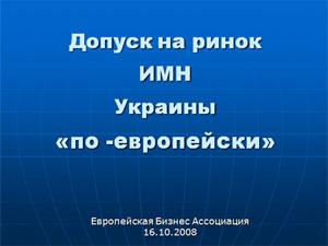 Матеріали Всеукраїнської конференції «Український шлях до міжнародних стандартів. Стандартизація і сертифікація лікарських засобів та виробів медичного призначення»