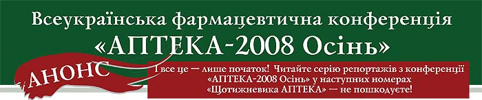 Всеукраїнська фармацевтична конференція «АПТЕКА 2008 Осінь», анонс