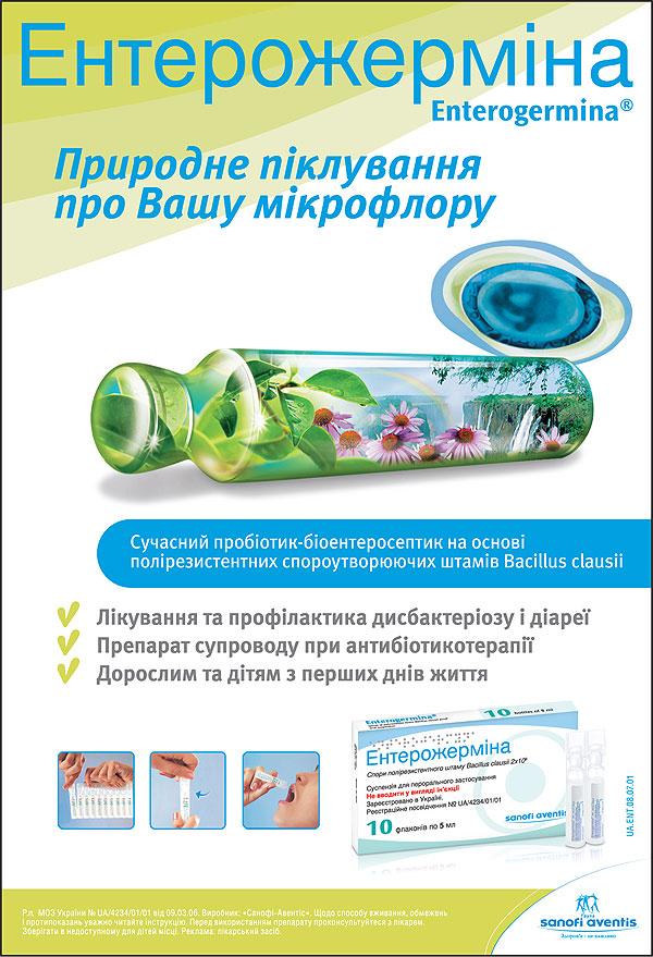 Энтерожермина -- дисбактериоза не будет!