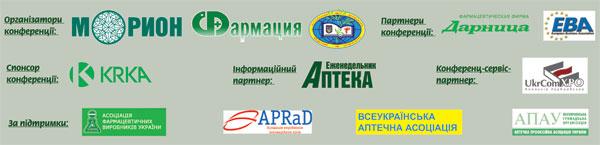 «Аптека 2008 Осень»: Развитие фармацевтического рынка Украины— актуальные вопросы