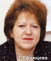 Татьяна Ефимцева