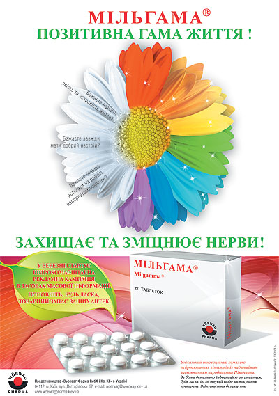 Мильгамма®
