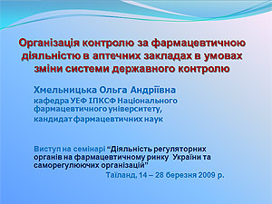 Матеріали міжнародного семінару «Діяльність регуляторних органів на фармацевтичному ринку України та перспективи діяльності аморегуляційних організацій»