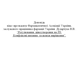 «Регулювання ціноутворення наЛЗ. Конфліктні питання» В.В. Дударчук —  віце-президент Всеукраїнської фармацевтичної асоціації