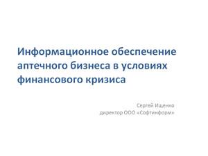 «Інформаційне забезпечення аптечного бізнесу вумовах фінансової кризи» С.О. Іщенко — директор компанії  «Софтінформ»