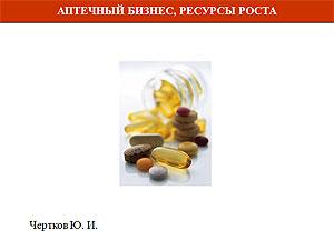 «Аптечний бізнес. Ресурси росту» Ю.І. Чертков  - провідний експерт українського фармацевтичного ринку