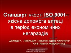 «Стандарт якості  ISO 9001-2001  – якісна допомога аптеці вперіод економічних негараздів» Л.Р.  Дуб — керівник відділу маркетингу ТОВ «Маркет Універсал»