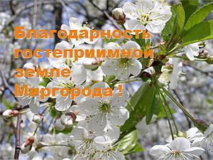 Матеріали IV Всеукраїнської фармацевтичної конференції  «АПТЕКА 2009. Весна»14 15 травня 2009 р.Курорт «Миргород», м. Миргород, вул. Гоголя, 112