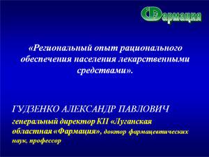 «Регіональний досвід раціонального забезпечення населення ліками» О.П. Гудзенко — генеральний директор КП «Луганська обласна «Фармація»