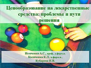 «Ціноутворення налікарські засоби: проблеми та шляхи вирішення» А.С. Немченко —  завідуюча кафедрою організації та економіки фармації Національного фармацевтичного університету