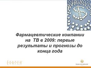 Материалы 3 й конференции практикума «ФАРМБЮДЖЕТ 2010. Программы антикризисных решений»