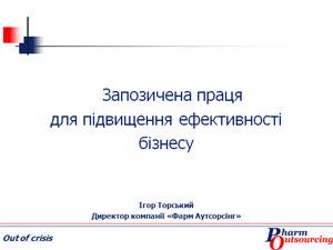 Материалы 3-й конференции-практикума «ФАРМБЮДЖЕТ-2010. Программы антикризисных решений»