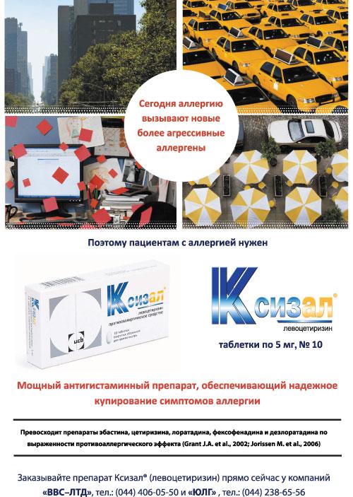 Ксизал® — оригинальный антигистаминный препарат от компании «UCB»