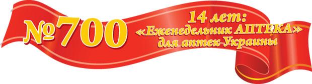 № 700 14 лет: «Еженедельнике АПТЕКА» для аптек Украины