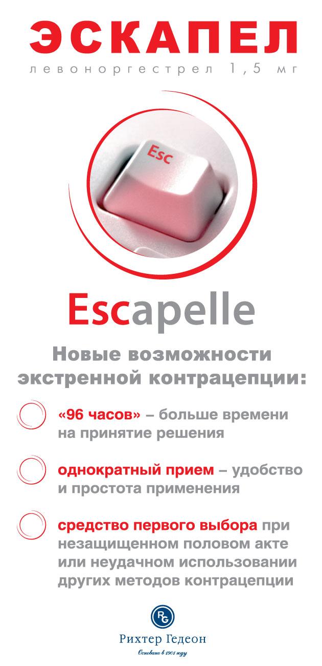 ЭСКАПЕЛ левоноргестрел 1,5 мг