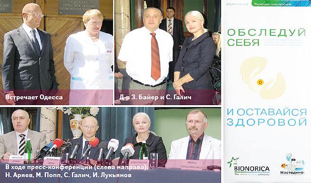 We must go on!* «Бионорика АГ»: социальные проекты вУкраине