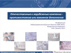 5-я ежегодная аналитическая конференция «Фармацевтический рынок Украины 2009–2010гг. Возвращение в будущее…»