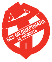 Медихронал