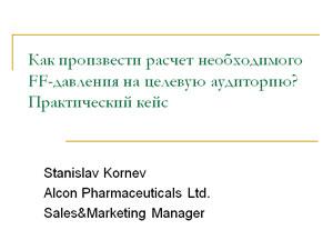 Материалы специализированной конференции-практикума «Sales Force Efficiency-2010»