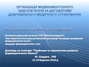 PHARMA TOUR to UAE Материалы семинара «Проблемы и перспективы развития фармацевтического бизнеса»