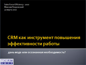Материалы специализированной конференции практикума «Sales Force Efficiency 2010»