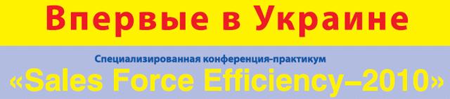 I специализированная конференция-практикум «Sales Force Efficiency–2010»