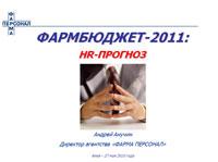 Материалы 4 й специализированной конференции ФАРМБЮДЖЕТ 2011