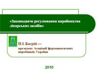 «Регуляторна політика та ліцензійні умови  фармацевтичної діяльності»