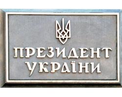 Програма Президента України щодо реформування медичної галузі