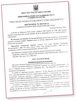 Компания «ДВС-Украина»: сегодня нарынке нет оригинального комплекса Ли Да