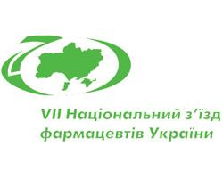 VII Національний з'їзд фармацевтів УкраїниФармацевтичний ринок: погляд операторів