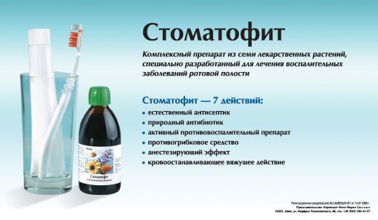 Стоматофит