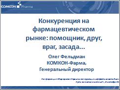Материалы специализированной конференции «Фармрынок Украины: конкуренция и эффективность бизнеса. Куда качнется маятник?»